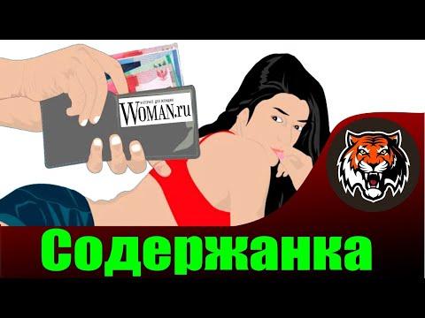 Как Стать Содержанкой (Читаем Woman.ru)
