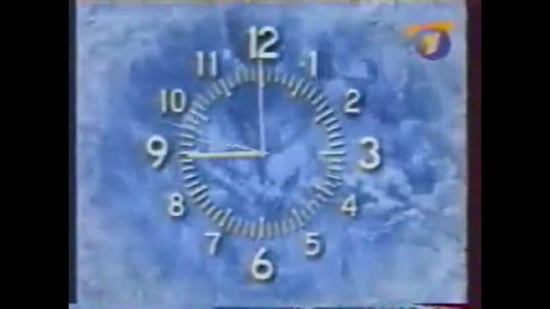 Новогодняя заставка ОРТ Часы Программа Время 1999 _ 2000 год