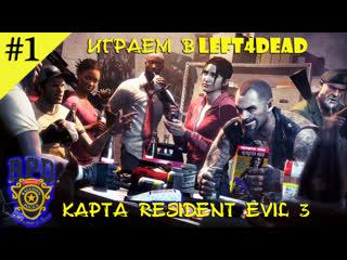 Left 4 dead 2 карта из resident evil 3