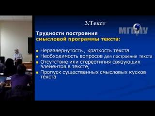 Нейропсихология лекция №3 Ахутиной Т.В.