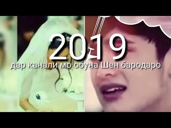 БХТАРИН история Туйт муборак МС ZiVO