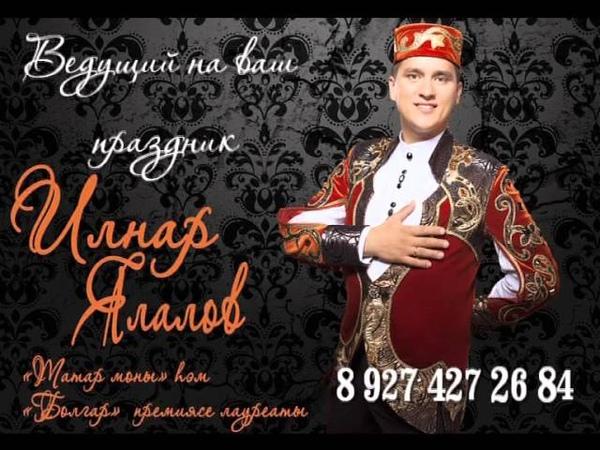 Ведущий певец на татарском языке Ильнар Ялалов Казань Тамада