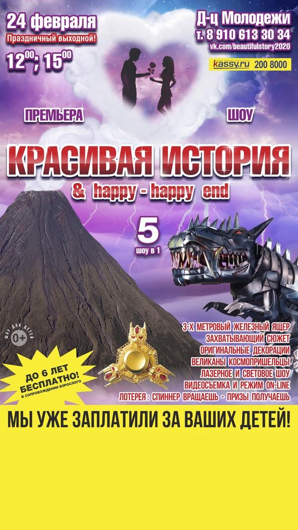 Афиша Уфа Красивая история & happy-happy end Уфа