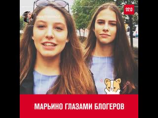 Как изменился раион Марьино в Москве