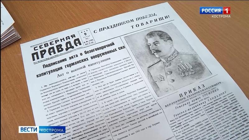 В Костроме выпустят точную копию Северной правды от 9 мая 1945 года
