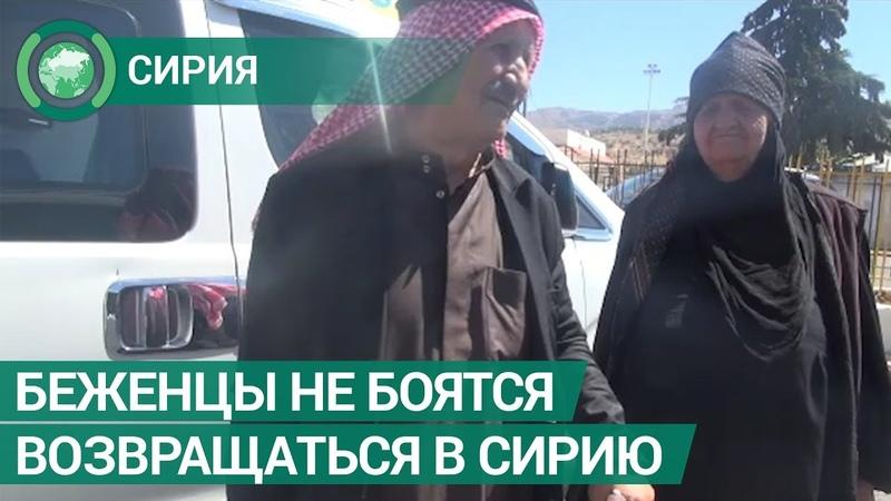 Пожилая пара рассказала ФАН, что больше не боится вернуться в Сирию благодаря РФ
