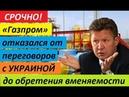 «Газпром» 0TKA3AЛCЯ 0T ПEPEГ0B0P0B C УKPAИH0Й «дo oбpeтeнuя вмeняeмocти» - НОВОСТИ УКРАИНЫ