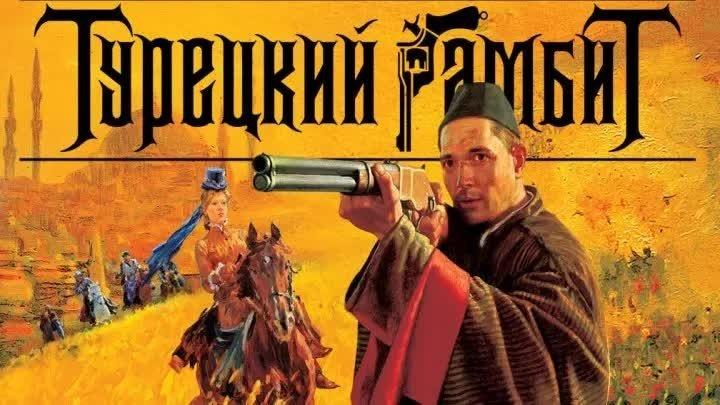 Турецкий гамбит HD Фильм 2005 история приключения 720p 1 2 3 4 серия HD из 4 серии
