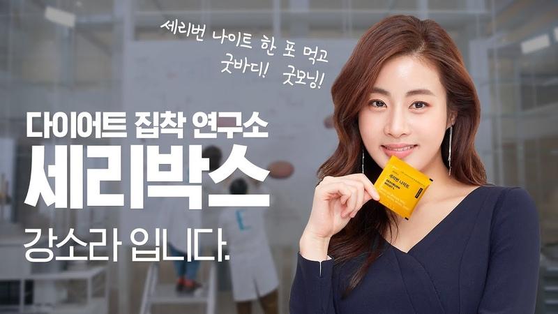 SERYBOX 세리번나이트 한 포 먹고 굿바디 굿모닝 강소라 인터뷰