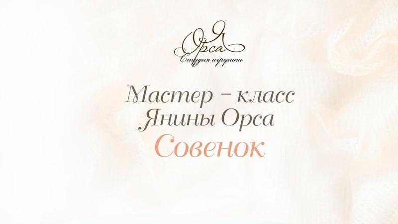Запись вебинара Совенок
