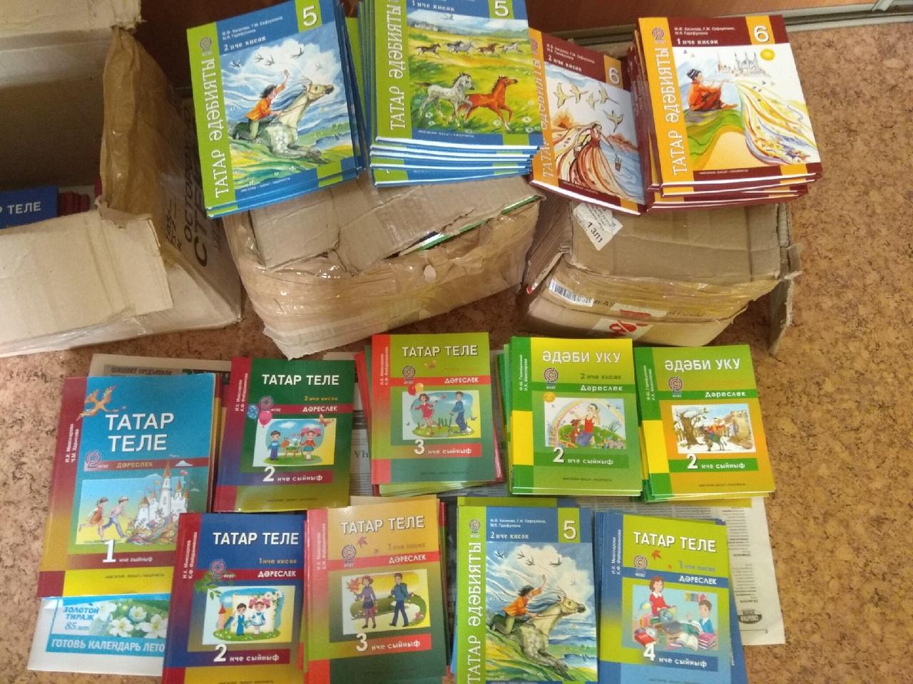 Учебники министерство образования татарстана Омск татары