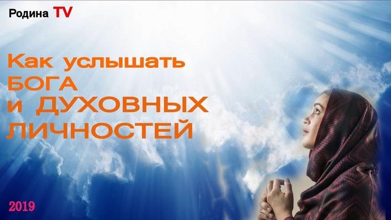 Как услышать БОГА и ДУХОВНЫХ ЛИЧНОСТЕЙ. 2019 канал Родина TV. прямой эфир