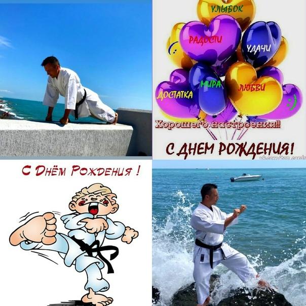 Поздравления тренера по каратэ с днем учителя
