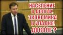 Население России как Рабы десять миллионов россиян отдают 80 % доходов банкам