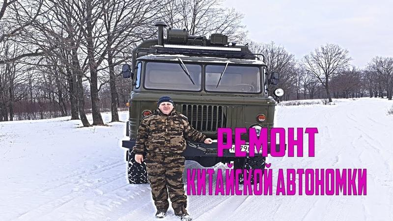 Газ 66 Авто дом Ремонт шишиги Переборка китайской автономки