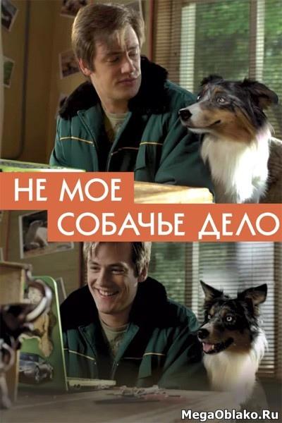Не моё собачье дело (2020/WEB-DL/WEB-DLRip)