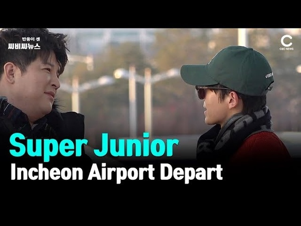 CBCSTAR 슈퍼주니어 Super Junior '여유과 관록의 출국길' 인천국제공항 출국 현장ㅣCBCNEWS
