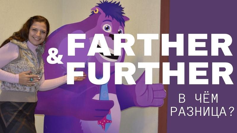 Farther или Further Как правильно сказать далеко на английском Практика употребления
