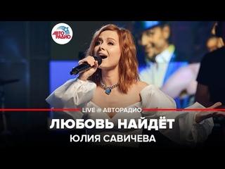 🅰️ Юлия Савичева - Любовь Найдёт (LIVE @ Авторадио)
