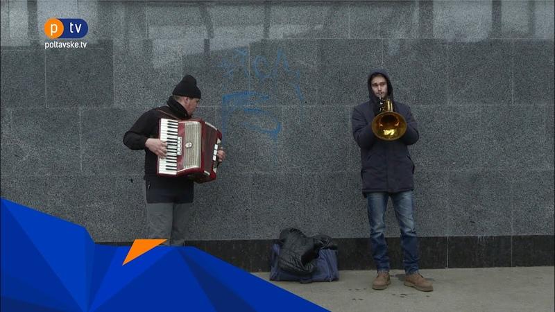 З акордеоном, гітарою, валторною та флейтою навіть взимку на полтавських вулицях грають музиканти