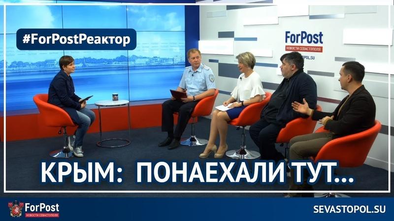 Понаехали тут говорим о мигрантах в Крыму и Севастополе ForPost Реактор
