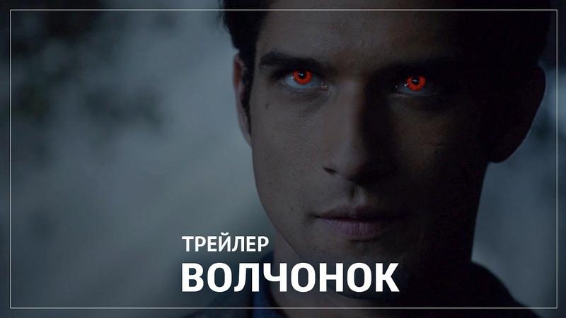 Волчонок Teen Wolf Русский трейлер 6 сезон