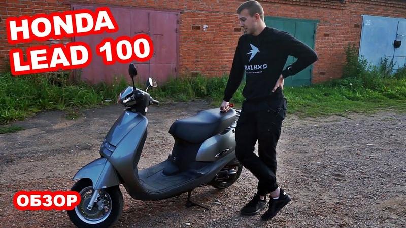Обзор моего нового скутера Honda Lead 100
