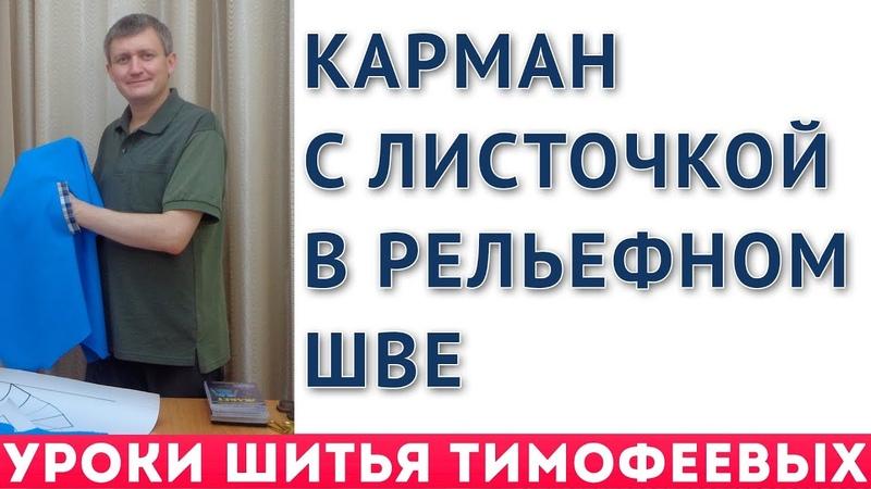 КАРМАН С ЛИСТОЧКОЙ В РЕЛЬЕФНОМ ШВЕ Тимофеев Александр