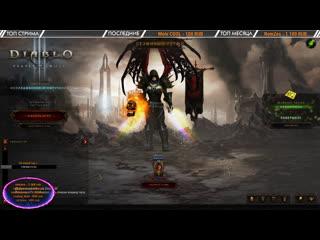 СТРИМ  Diablo III: Reaper of Souls - 19 сезон (Варвар пустошей)#11