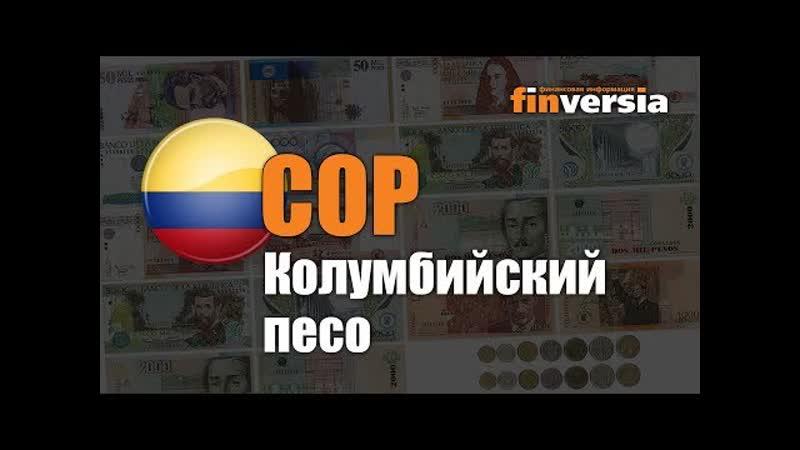 Видео-справочник- Все о Колумбийском песо (COP) от Finversia.ru. Валюты мира.