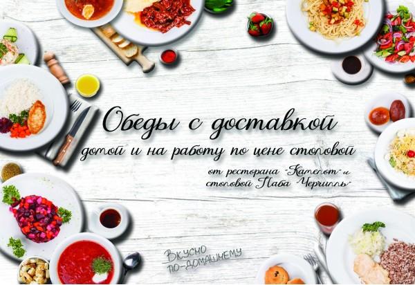 Заказ готовой еды для похудения Дубна