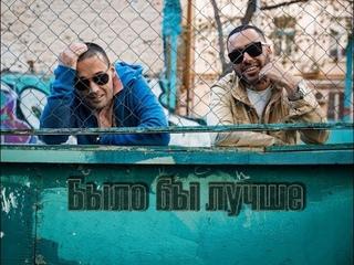 Guf & Slim - Было бы лучше//New music video/2019//