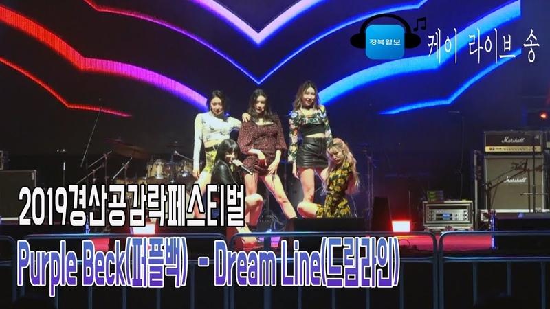 케이라이브송 퍼플백 Purplebeck 드림라인 Dream Line 2019경산공감락페스티벌 中