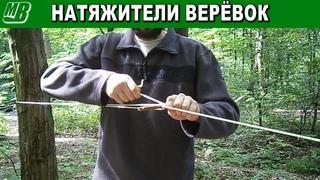 Натянуть веревку - натяжитель веревки DIY Guy Rope or Line Runners Tensioner