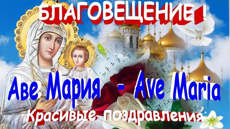 С БЛАГОВЕЩЕНИЕМ ПРЕСВЯТОЙ БОГОРОДИЦЫ Аве Мария - Ave Maria музыка молитва видео поздравления