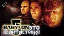 Вавилон 5 Обзор сериала Это фантастика RocketMan
