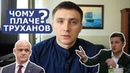 Стерненко відповів Зеленському про себе та Труханова СТЕРНЕНКО НА ЗВ'ЯЗКУ