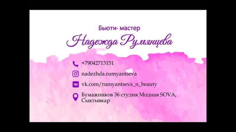 Rumyantseva's N Beauty Сыктывкар