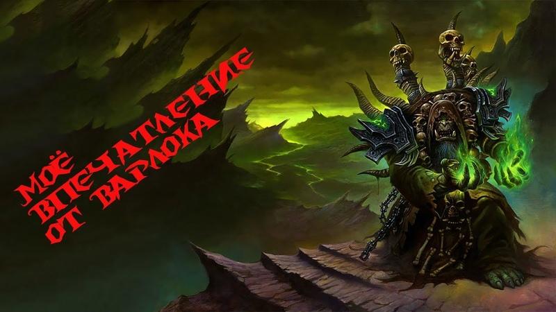 World Of Warcraft HD Обои