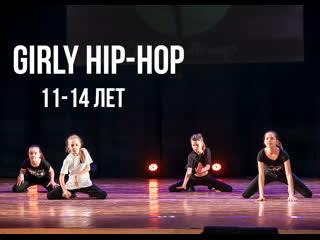 Girly hip-hop (11-16 лет) | Танцуя Мечту
