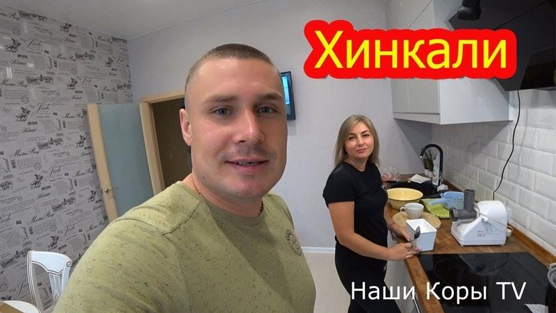 ГОТОВИМ ХИНКАЛИ/ПРОСТОЙ РЕЦЕПТ/НАШИ КОРЫ TV