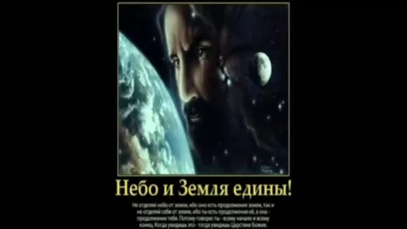 СВЕТ ИСТИНА НЕДОНЕСЁННЫЕ ХРИСТОМ НАРОДУ_MP4 270p_360p(0).mp4