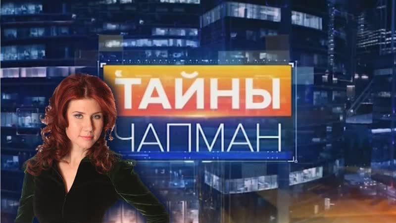 Тайны Чапман База 52 19 09 2019 Документальный