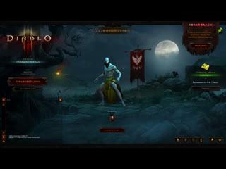 Не много старого-доброго Diablo III