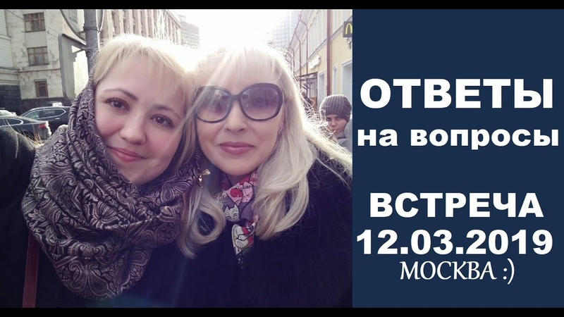 Встреча в Москве 12 марта 2019 с Наташей ответы на ее вопросы и на вопросы из моей группы ВК