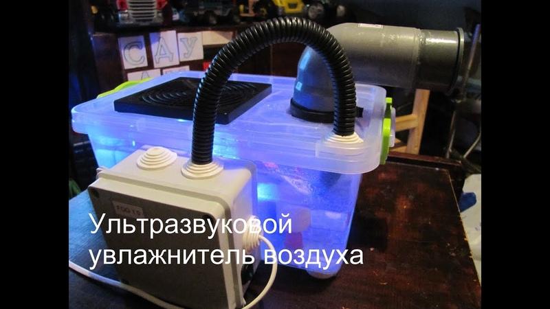 Увлажнитель воздуха своими руками Часть 2 Humidifier Fog 1 0 Part 2