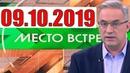 Место встречи 09.10.19 НИЧЕГО ЛИЧНОГО?! 09.10.2019