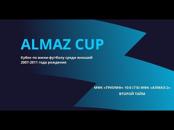 .«ALMAZ CUP» — «Триумф» 10:0(7:0) «Алмаз-2» (2 тайм)