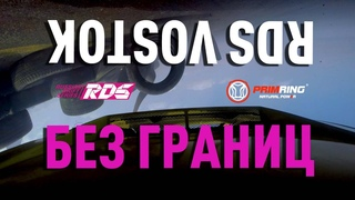 RDS Vostok Без границ