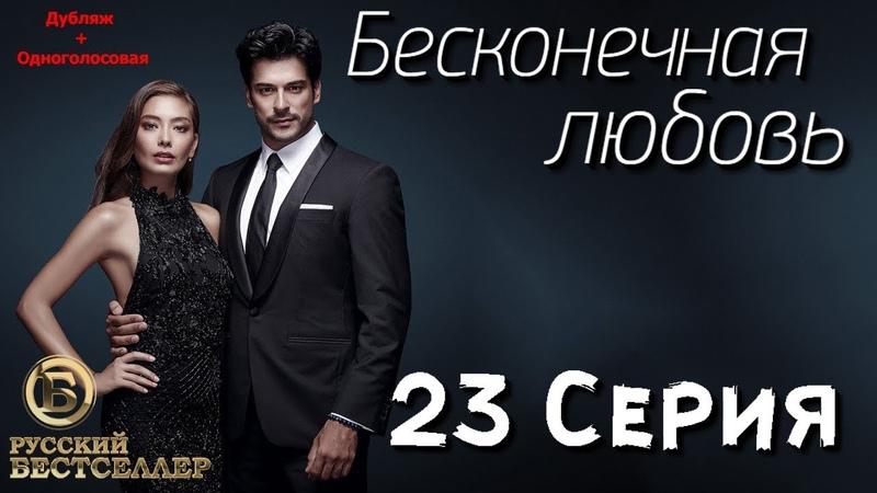 Бесконечная Любовь Kara Sevda 23 Серия ПолуДубляж HD720